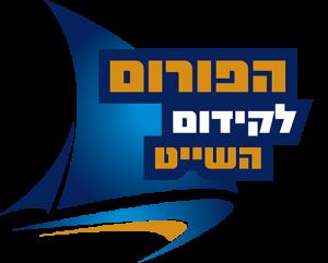 לוגו - הפואום לקידום השייט