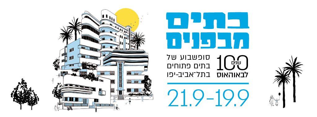 בתים מבפנים. סופשבוע של בתים פתוחים בתל אביב-יפו. 100 שנה לבאוהאוס. 19.9 עד 21.9
