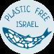 לוגו PLASTIC FREE ISRAEL